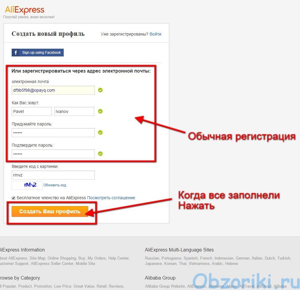 Регистрация на Aliexpress
