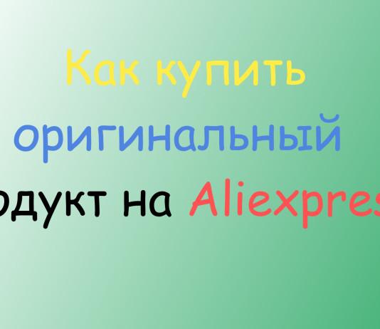 Оригинальный Продукт Aliexpress