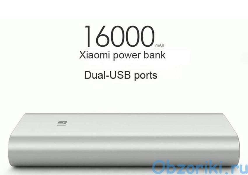 Xiaomi Power Bank 16000