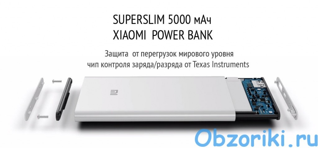 Xiaomi Power Bank 5000