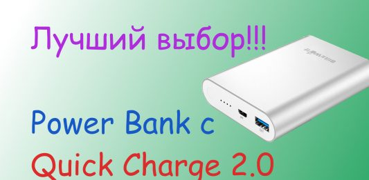 6 Лучших Power Bank с технологией Quick Charge 2.0
