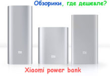 Xiaomi Power Bank