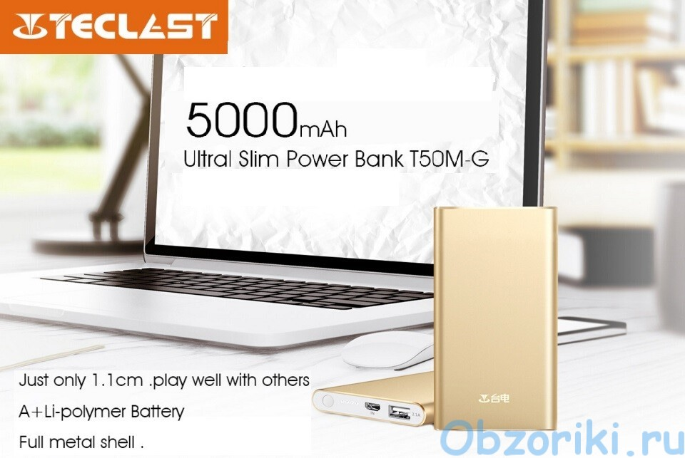 Teclast-Power-Bank-T50M-G-5000mAh-4