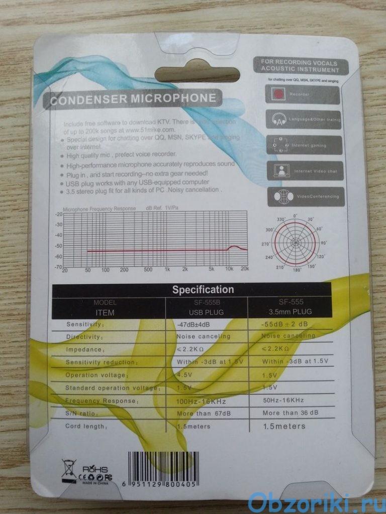Конденсаторный микрофон SF-555B