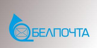 Логотип Белпочта
