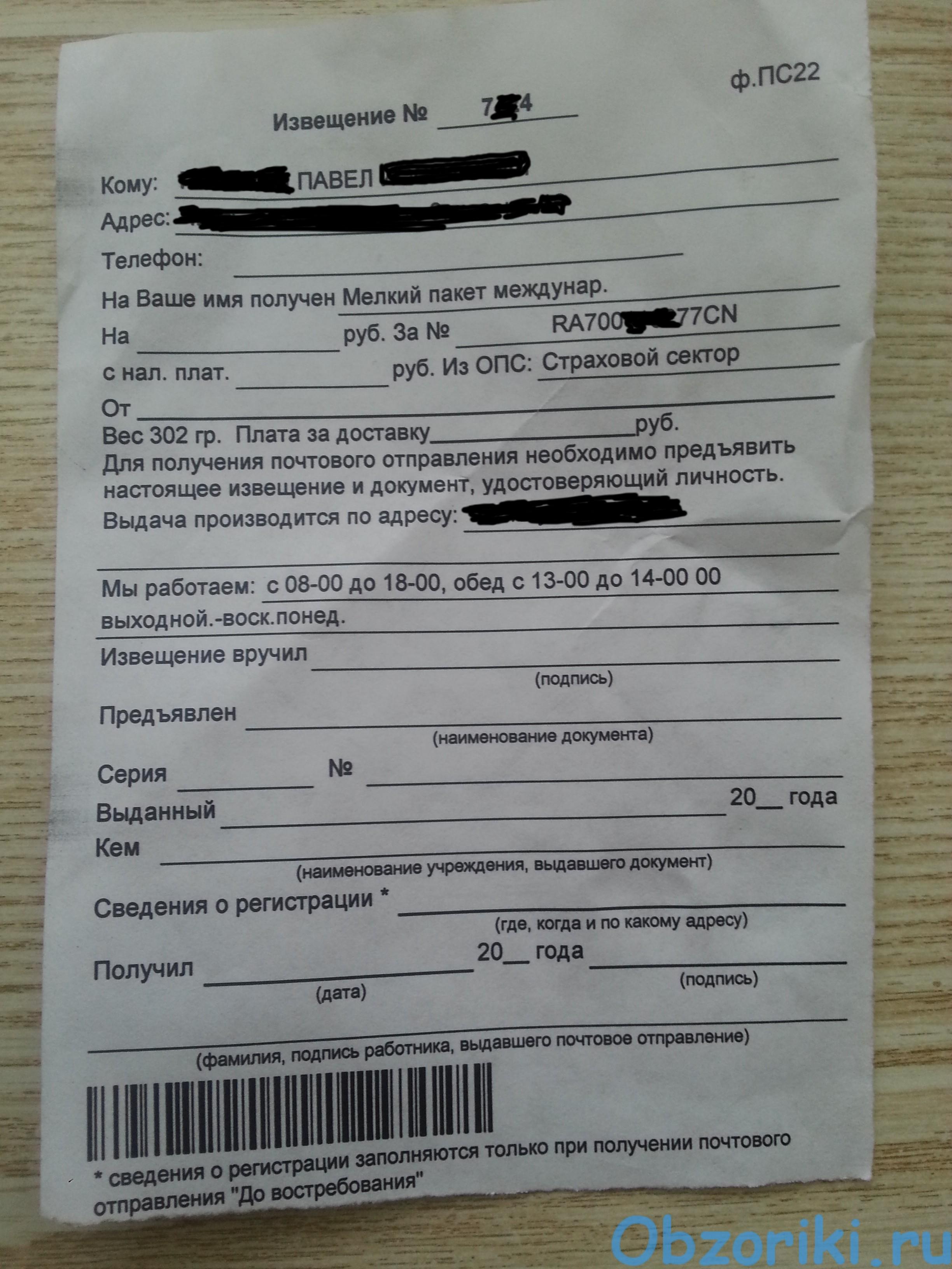 belpost_parcels_1