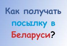 Как получать посылку в Беларуси?
