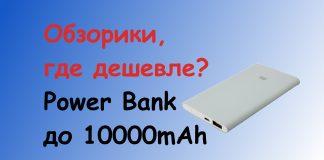 Обзорики, где дешевле Power Bank от 5000 до 10000