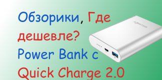 Обзорики, где дешевле? Power Bank Quick Charge 2.0