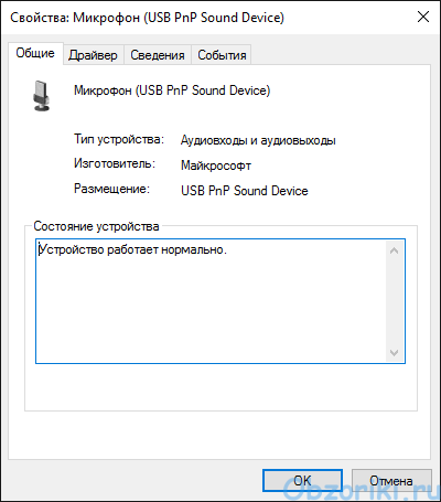 Virtual USB External Sound Card Windows