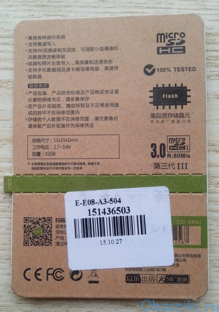 OV 32GB Micro SDHC Memory Card Camouflage Version