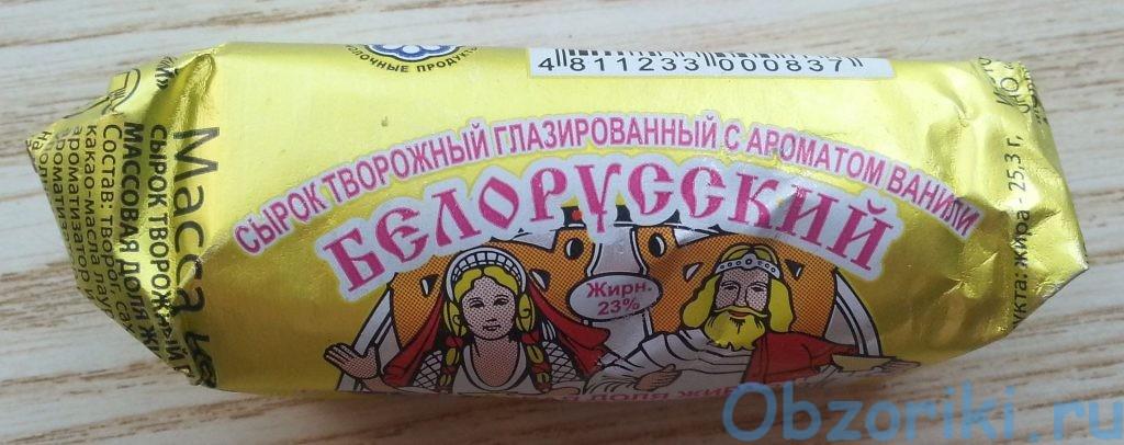Белорусский глазированный творожный сырок производство Молодея