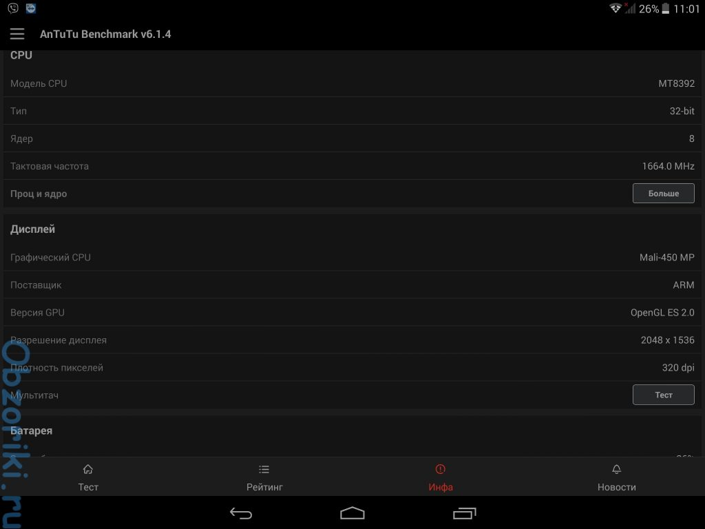 Cube Talk79 U55GT-C8 antutu benchmark