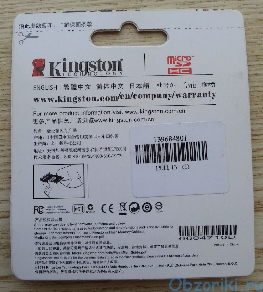 Kingston 64GB Micro SDXC Memory Card