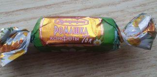 Конфеты Коммунарка РОМАШКА-ТОП