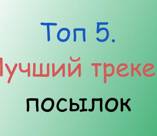 Топ 5. Лучший трекер посылок