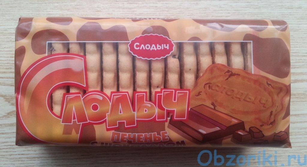 Печенье Слодыч с шоколадом