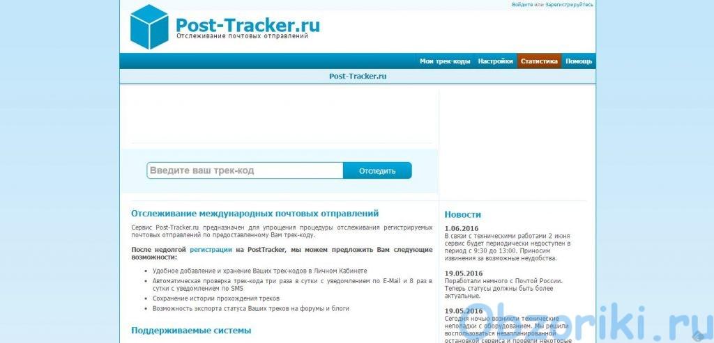 post-tracker.ru