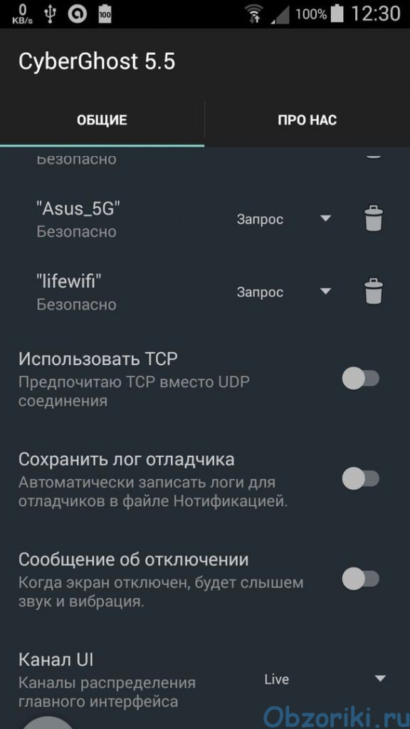Cyberghost VPN Android App