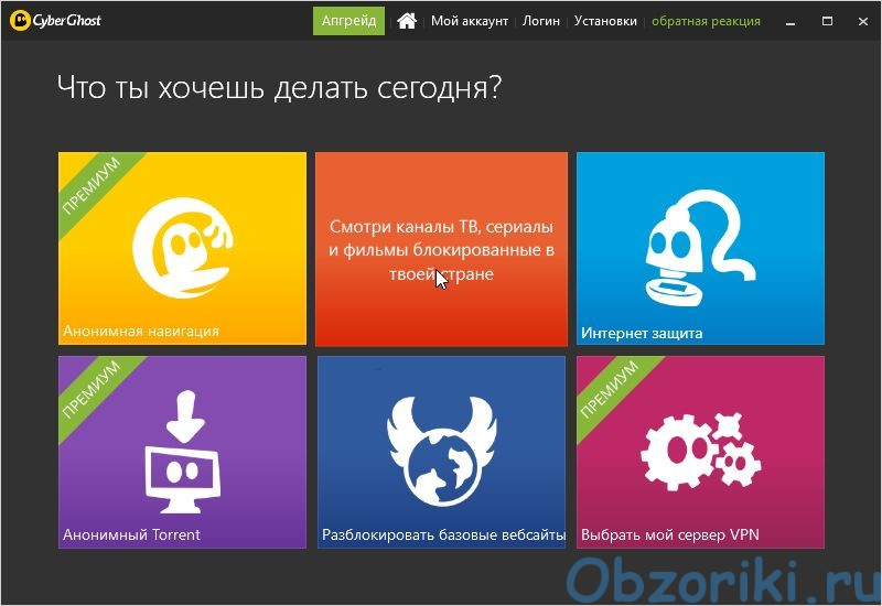 Cyberghost VPN Windows App 6 Главное окно на русском языке