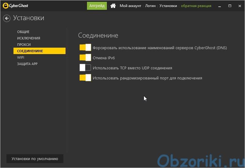 Cyberghost VPN Windows App 6 настройки на русском языке