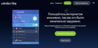 Windscribe VPN Site