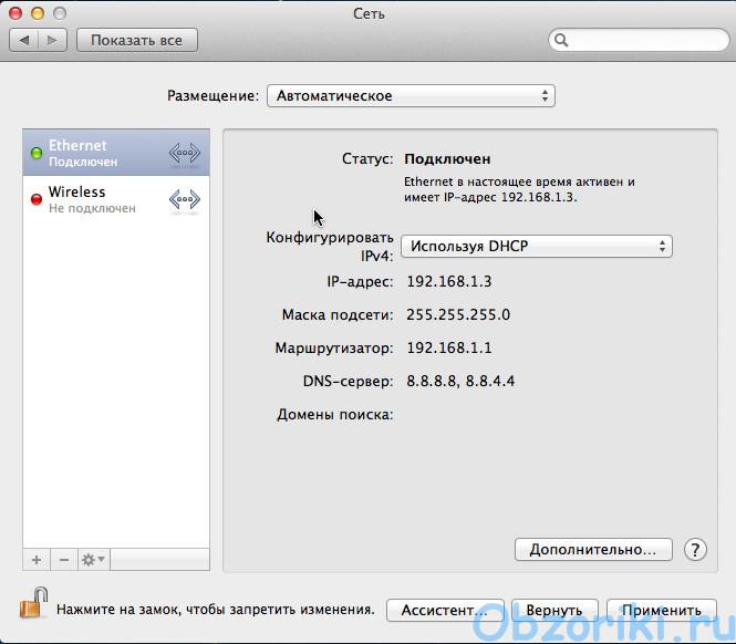 DNS Leak Mac OS
