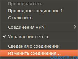 DNS Leak Ubuntu