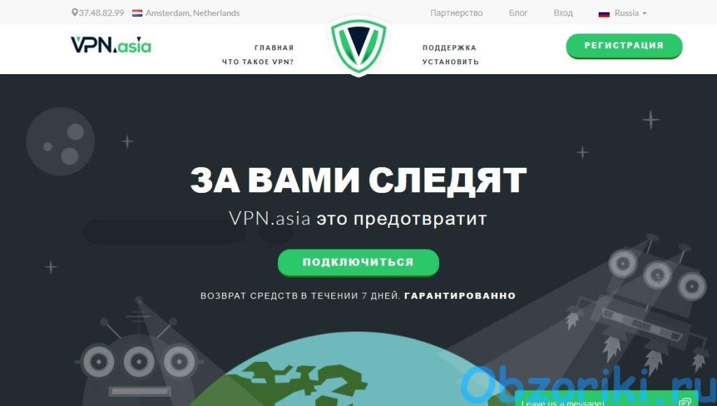 Asia VPN