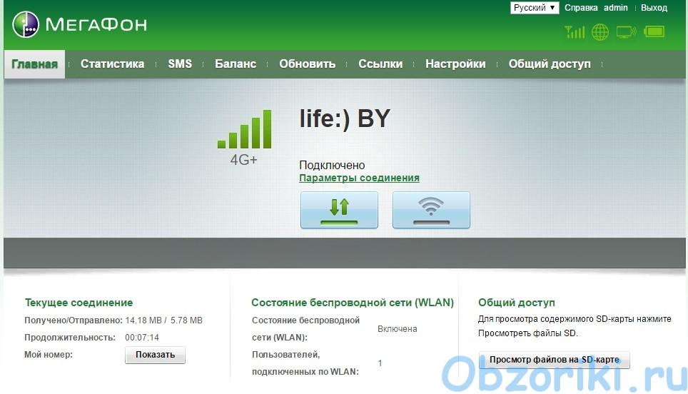 Life :) LTE Minsk