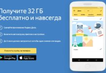 Яндекс.Диск 32 ГБ бесплатно