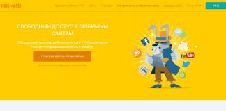 HideMyAss Сайт
